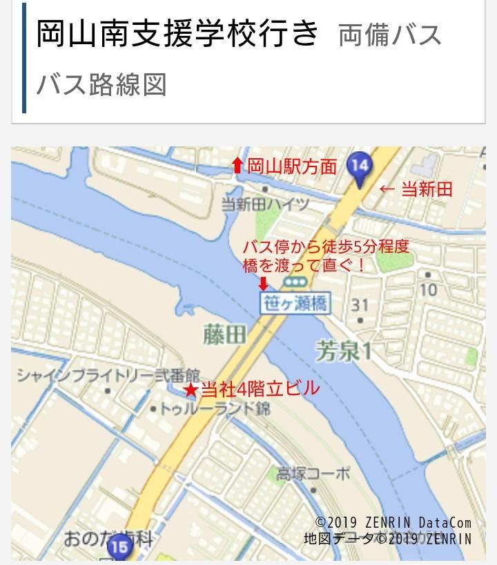 岡山駅からバス利用